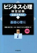 ビジネス心理検定試験公式テキスト(1(基礎心理編 初級))