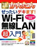 今すぐ使えるかんたんぜったいデキます!Wi-Fi無線LAN超入門
