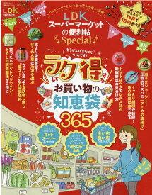 LDKスーパーマーケットの便利帖Special ラクして得するお買い物の知恵袋 (晋遊舎ムック 便利帖シリーズ/LDK特別編集 072)