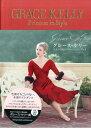 グレース・ケリー モナコ公妃のファッション・ブック
