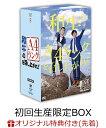 【楽天ブックス限定先着特典 & 先着特典】和牛のA4ランクを召し上がれ!初回生産限定BOX(DVD3巻+番組オリジナル<お…