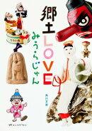郷土LOVE