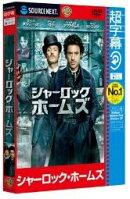 超字幕/シャーロック・ホームズ (キャンペーン版DVD)