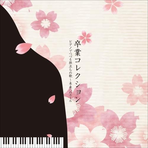 卒業コレクション ピアノでつづる旅立ちの歌〜未来へのエール [ (V.A.) ]