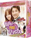 ドキドキ再婚ロマンス 〜子どもが5人!?〜 BOX4<コンプリート・シンプルDVD-BOX5,000円シリーズ>【期間限定生産…