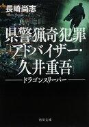 県警猟奇犯罪アドバイザー・久井重吾 ドラゴンスリーパー