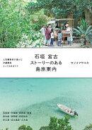 石垣宮古ストーリーのある島旅案内