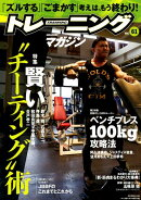 トレーニングマガジン(Vol.61)