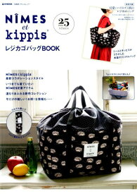 NIMES et kippisレジカゴバッグBOOK (e-MOOK 宝島社ブランドムック)