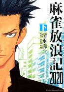 麻雀放浪記2020(下)