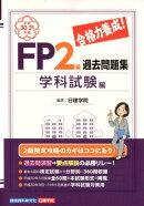 合格力養成!FP2級過去問題集学科試験編(平成30-31年版)
