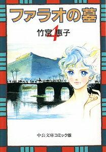ファラオの墓(4) (中公文庫コミック版) [ 竹宮恵子 ]