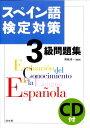 スペイン語検定対策3級問題集 [ 青砥清一 ]