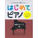 大きな音符で弾きやすいはじめてピアノ 歌謡&ポップス編