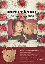 merry jenny 5th anniversary book ([バラエティ])