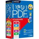 いきなりPDF Ver.8 STANDARD