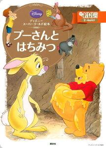 ディズニースーパーゴールド絵本 プーさんとはちみつ (...