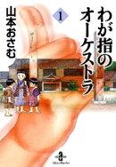 わが指のオーケストラ(1)