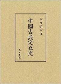 中國古典定立史 [ 加賀栄治 ]