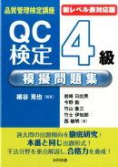 QC検定4級模擬問題集新レベル表対応版