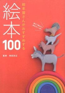 絵本屋さんがおすすめする絵本100 (momo book) [ 柿田友広 ]