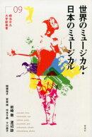 世界のミュージカル・日本のミュージカル
