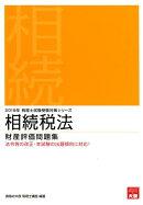 相続税法財産評価問題集(2019年受験対策)