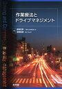 作業療法とドライブマネジメント [ 藤田佳男 ]