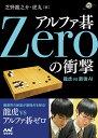 アルファ碁Zeroの衝撃 龍虎vs最強AI (囲碁人ブックス) [ 芝野龍之介 ]