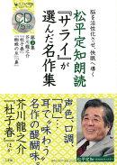 【バーゲン本】松平定知朗読サライが選んだ名作集 第3集 CD付