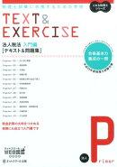 税理士試験に合格するための学校TEXT&EXERCISE(法人税法《入門編》 平成29年)