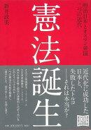 【バーゲン本】憲法誕生 明治日本とオスマン帝国二つの近代