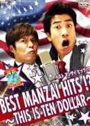 BEST MANZAI HITS !? 〜THIS IS TEN DOLLAR〜