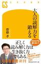 大人の読解力を鍛える (幻冬舎新書) [ 齋藤孝(教育学) ]