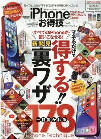 iPhone12&12Pro&12Pro Max&12miniお得技ベストセレク (晋遊舎ムック お得技シリーズ/家電批評特別編集 192)