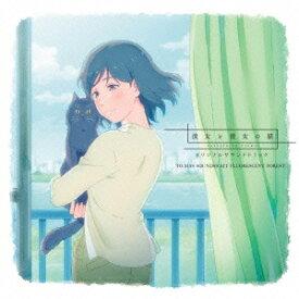 TVアニメ『彼女と彼女の猫 -Everything Flows-』オリジナルサウンドトラック [ TO-MAS SOUNDSIGHT FLUORESCENT FOREST ]