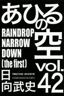 あひるの空 RAINDROP NARROW DOWN(42)