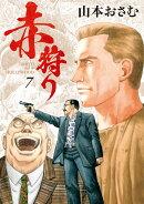 赤狩り THE RED RAT IN HOLLYWOOD(7)