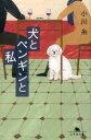 犬とペンギンと私 (幻冬舎文庫) [ 小川糸 ]