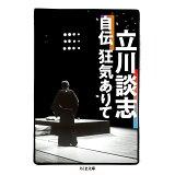 立川談志自伝狂気ありて (ちくま文庫)
