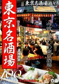 東京名酒場100 今宵も愛しの東京酒場へ (ぴあMOOK)