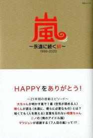 嵐〜永遠に続く絆〜1999-2020 (MSムック) [ 栗原徹 ]