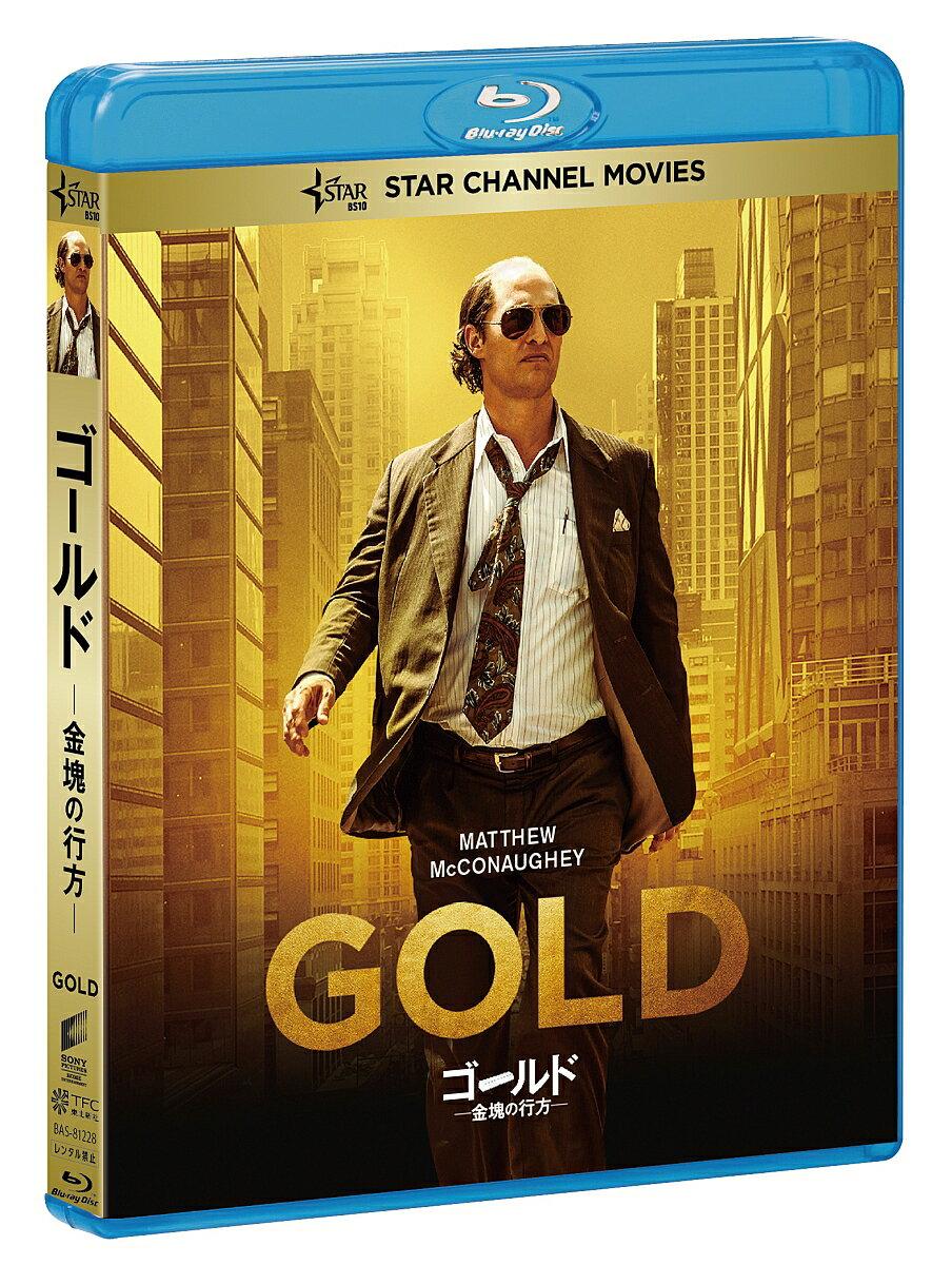 ゴールド/金塊の行方【Blu-ray】 [ エドガー・ラミレス ]