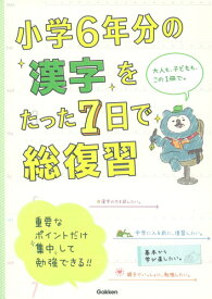 小学6年分の漢字をたった7日で総復習 (小学6年分をたった7日で総復習) [ 学研プラス ]