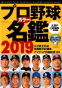 プロ野球カラー名鑑(2019) (B.B.MOOK)