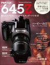 PENTAX 645Z 新たなるプロフェッショナルスタンダードの世界 (Commercial photo series) [ 小林幹幸 ]