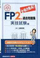 合格力養成!FP2級過去問題集実技試験編(平成30-31年版)