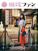 相撲ファン(vol.05)