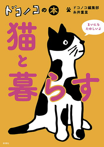 ドコノコの本 猫と暮らす [ ドコノコ編集部 ]