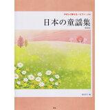 日本の童謡集新装版 (やさしく弾ける/ピアノ・ソロ)